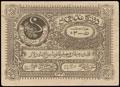 Бухарская Народная Советская Республика. 25 рублей 1922 г.