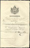 Удостоверение о пожаловании инженера финляндской железной дороги Сундберга перстнем с драгоценными камнями из Кабинета его императорского величества