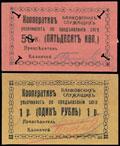 Николаев. Лот из двух бон кооператива банковских служащих 1918 г.: