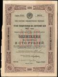 Третий государственный 8% внутренний заем 1927 г. Облигация в 100 рублей