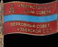 Знак «Верховный Совет Узбекской ССР»