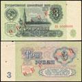 Государственный казначейский билет СССР 3 рубля 1961 г.