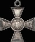 Георгиевский крест III степени № 127 803