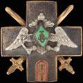 Знак об окончании Тифлисской школы подготовки прапорщиков для ополченцев