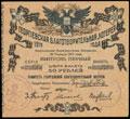 Екатеринбург. Георгиевская благотворительная лотерея 1919 г. Билет 50 рублей