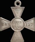 Георгиевский крест IV степени № 283 127