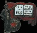 Общество «Долой неграмотность 1917–1927»