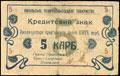 Ямполь. Ссудно-сберегательное товарищество. Кредитный знак 5 карбованцев