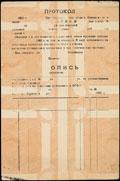 Главное Командование Вооруженными Силами Юга России. Билет Государственного казначейства 1000 рублей 1919 г.