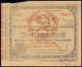Выигрышный билет Уфимской губернской комиссии по оказанию помощи голодающим 50000 рублей 1922 г.