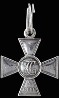 Георгиевский крест IV степени № 567049