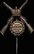 Знак «Особый императорский приз за стрельбу.1913»