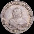 <b>Рубль 1750 г.</b>