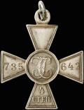 Георгиевский крест IV степени № 735 642
