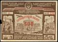Первая Всесоюзная выигрышная эстафета массовой рационализации и рабочего изобретательства имени Второй пятилетки. Эстафетный билет 500 рублей 1933 г.