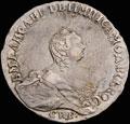 <b>Полтина 1755 г.</b>