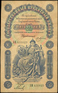 Государственный кредитный билет 5 рублей 1895 г.