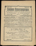Журнал «Северная корреспонденция»