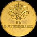 «В память 25-летия назначения шефом 3-го гренадерского Перновского полка прусского короля Фридриха-Вильгельма IV»