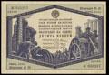 Государственный внутренний заем второй пятилетки (выпуск второго года). Облигация на сумму 10 рублей 1934 г.