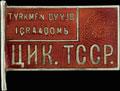 Знак «ЦИК Туркменской ССР»