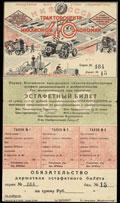 «ТРАКТОРОЦЕНТР» – Всесоюзный центр МТС НКЗ СССР. Первая всесоюзная выигрышная сельскохозяйственная эстафета рационализации и изобретательства «4-го заключительного года пятилетки». Эстафетный билет 100 рублей 1932 г.