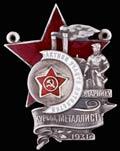 Жетон «Ударнику, активному участнику пятилетки. Курсы «Металлист»