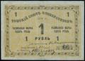 Томск. Союз кооперативов. Разменная марка 1 рубль 1919 г.