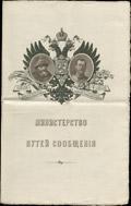 Свидетельство № 3452 об окончании Императорского Московского Инженерного Училища ведомства путей сообщения