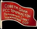 Знак «Верховный Совет Таджикской ССР»