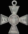 Знак отличия военного ордена Святого Георгия IV степени № 141 828
