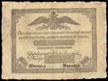 Государственная ассигнация 5 рублей 1828 г.