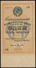 Государственный казначейский билет СССР 1 рубль золотом 1928 г.