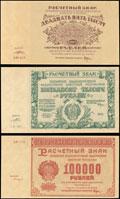 Лот из трех расчетных знаков РСФСР 1921 г.: