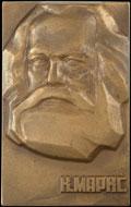 Плакета «Карл Маркс»