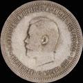 Рубль 1896 г.
