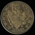 Рубль 1808 г.