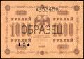 Государственный кредитный билет РСФСР 1000 рублей 1918 г.