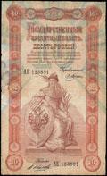 Государственный кредитный билет 10 рублей 1898 г.