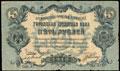 Кременчуг. Городское общественное управление. Городская кредитная бона 5 рублей 1918 г.