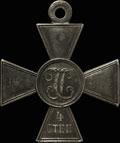 Георгиевский крест IV степени № 825 861