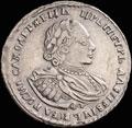 <b>Полтина 1721 г.</b>