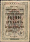 Лагери особого назначения ОГПУ. Расчетная квитанция 1 рубль 1932 г.