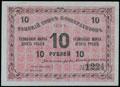 Томск. Союз кооперативов. Разменная марка 10 рублей 1919 г.