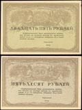 Лот из двух государственных кредитных билетов консорциума коммерческих банков 1917 г.: