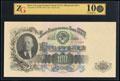 Билет Государственного банка СССР 100 рублей 1957 г.