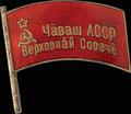 Знак «Верховный Совет Чувашской АССР»