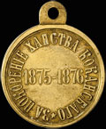 «За покорение ханства Коканского 1875-1876»