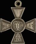 Георгиевский крест III степени № 68 187