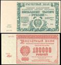 Лот из двух расчетных знаков РСФСР 1921 г.: